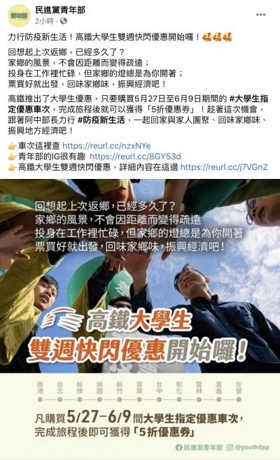 民進黨分享高鐵大學生優惠 網友驚見藏頭詩「回家投票」
