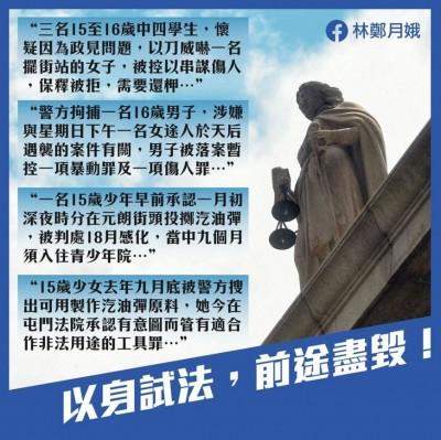 無視港青反彈聲浪 林鄭「以身試法前途盡毀」...釣出網友神回覆
