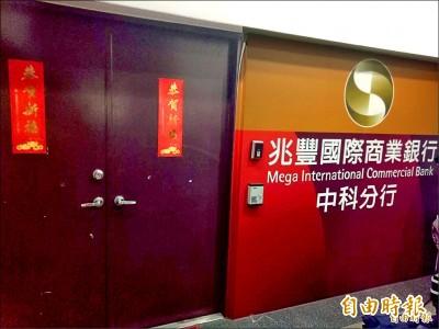 2分鐘搶19萬! 兆豐銀行中科分行雨衣搶匪抓到了