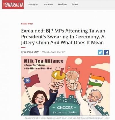 「奶茶聯盟」成員再+1 印度國會議員強調不受「一中」威脅