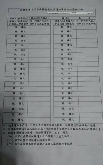 傳挺韓里鄰長發通知單有「三奧步」!陳致中:韓式詐欺