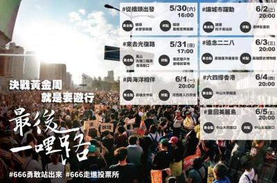 走出來不用怕!高市警局核准罷韓「7日遊」遊行