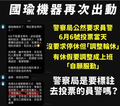 員警想去罷韓投票會被標註?議員接獲投訴 高市警局否認