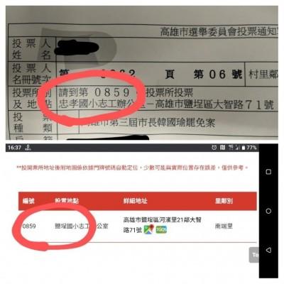 罷韓投票通知單資料錯誤 高市選委會:已更正