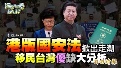 深夜特集》反惡法!移民台灣這點最誘人