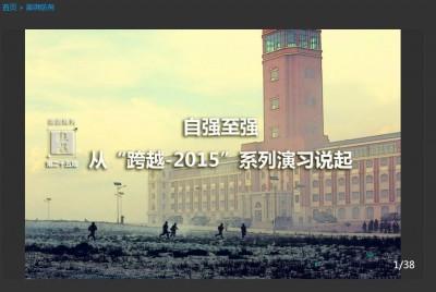 台海軍情》中國訓練基地衛星照曝光! 赫見我國總統府及外交部