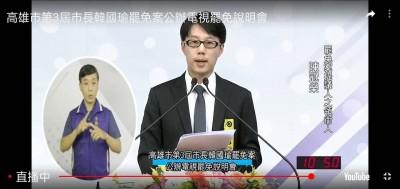 高市公辦電視罷免說明會登場  陳冠榮嗆韓國瑜「民主不是你的自助餐」