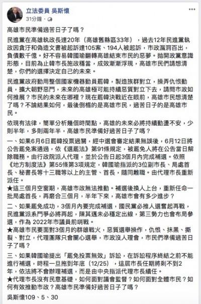 分析罷韓後至少動盪半年 吳斯懷:高雄人準備過苦日子了嗎?