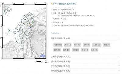 地牛翻身!花蓮21:02規模4.8地震 最大震度4級