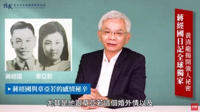 《蔣經國日記》揭孝嚴、孝慈非親生兒 黃清龍懷疑刻意說謊