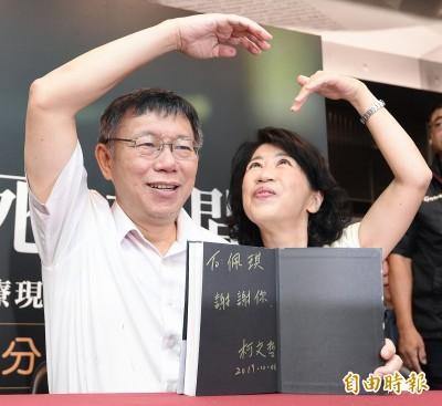 陳佩琪臉書「逆時中」? 柯文哲:她是新時代女性
