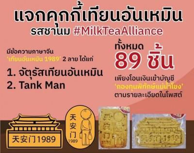 奶茶聯盟再起!泰國六四集會遭拒 改發「89份」天安門餅乾