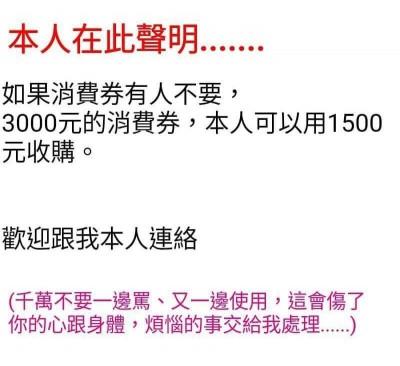 政院甫推出振興三倍券 網友搶收購:1500跟你買