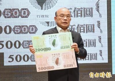 偽造「三倍券」 徐國勇:絕對法辦