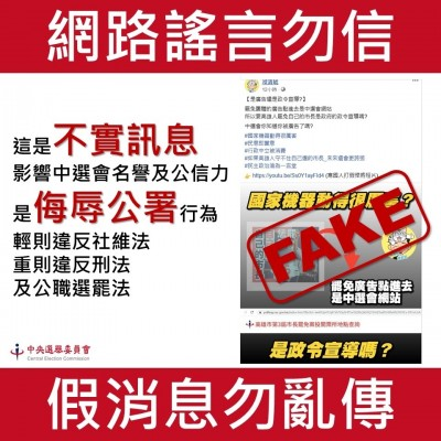 網傳「罷韓廣告是中選會網站」 中選會:惡意指摘