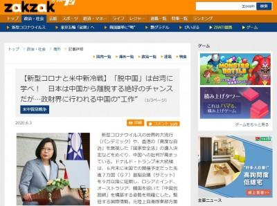 早日脫離中國!日本前陸自將領籲安倍政府效法台灣