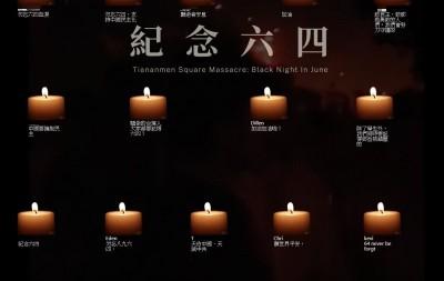 點一盞燈!六四「線上悼念」網站 撐港燭火全球開花