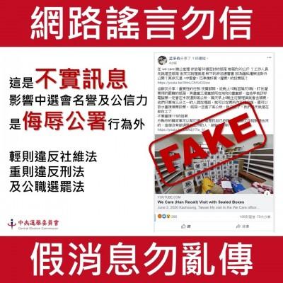 罷韓投票前夕網傳作票假訊息  中選會:移送法辦