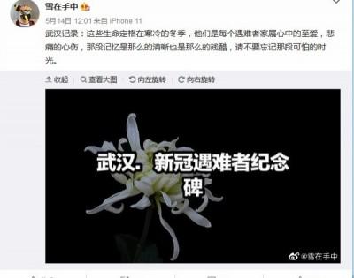 武漢市民擬立碑紀念肺炎罹難者 遭中國當局監控打壓