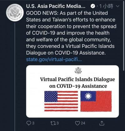 美國務院公布台美太平洋對話 兩國國旗同框並列
