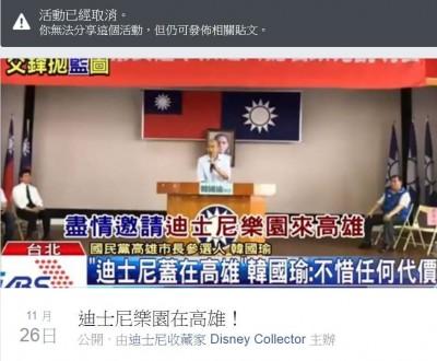 罷韓通過》「高雄迪士尼樂園」活動取消 網酸爆:好難過