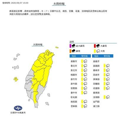防強降雨、雷擊! 氣象局發布17縣市大雨特報