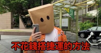 網紅拍片實測「逃票法」 北捷報警發聲明:當我塑膠膩