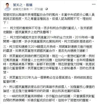 高市長補選蔡壁如釋出「藍白合」風向 葉元之:不要中圈套