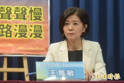民眾黨5人小組談藍白合作 王育敏:歡迎支持國民黨候選人