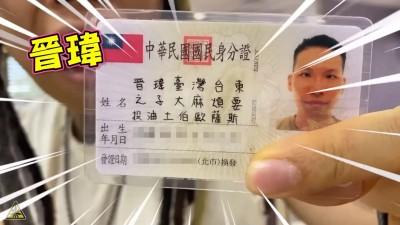 不再是「台灣阿成」!他改名19字全台最長 警臨檢也傻眼