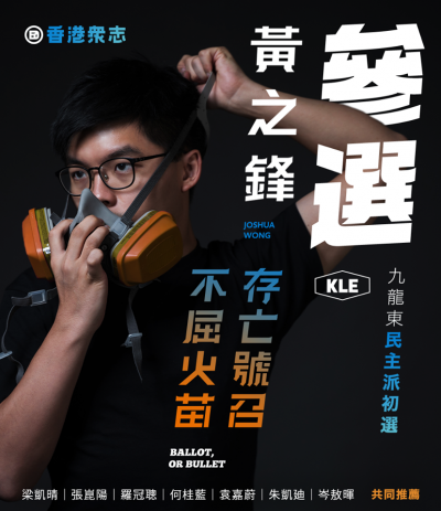 黃之鋒參選立法會喊話:惡法壓境下延續香港「國際戰線」