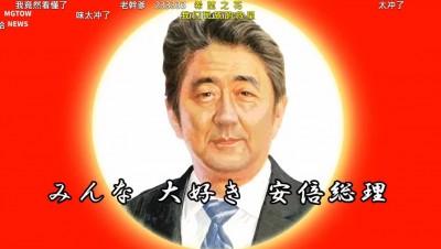 既視感? 日本酸「首相之歌」在中國爆紅 網民驚:我都看懂了!