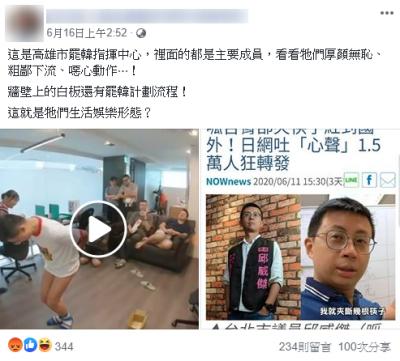 網謠傳呱吉影片稱「罷韓指揮中心」 查核中心 :錯誤訊息