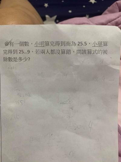 小五數學題很簡單? 媽媽崩潰:腦袋快破了!