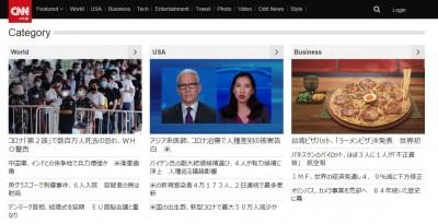 全球首創驚動外媒! 台灣「拉麵披薩」登《CNN》首頁