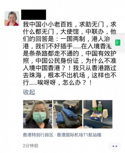 婦人自英返中卻滯留香港機場15天 崩潰求助大使館