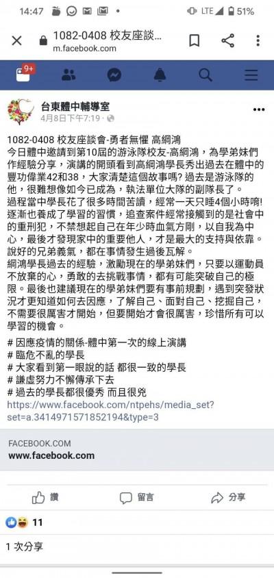 誤將詐騙犯當傑出校友還邀請演講 台東體中鄭重向學生道歉