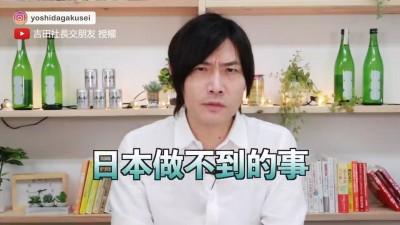 為何日本無法「口罩實名制」 日企社長分享日本應做的三項改革
