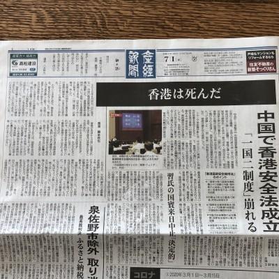 港版國安法》東方明珠殞落!日媒評語短短1句:香港已死