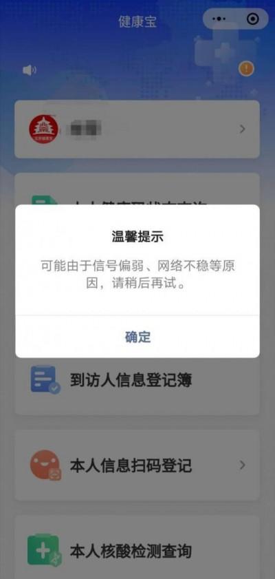 武漢肺炎》「北京健康寶」通行系統崩潰 多民眾被困恐增感染風險
