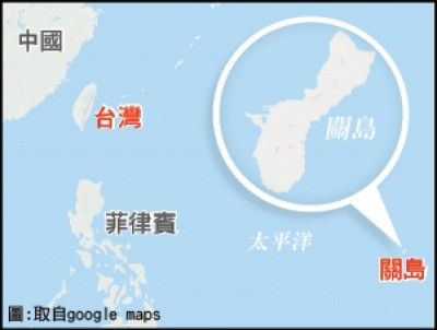 考量太平洋戰略地位 外交部宣布:恢復設立駐關島辦事處