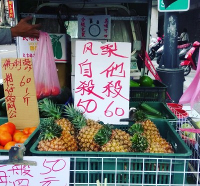自殺50,他殺60! 台灣特殊價目表嚇壞日本鄉民