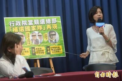 國民黨:行政院形同陳其邁的競選總部