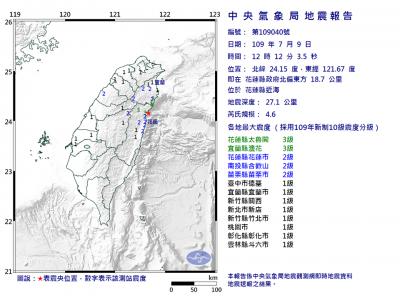 又一起!花蓮中午12點12分再發生規模4.6地震