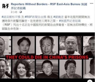 捍衛新聞自由遭中國囚禁! 無國界記者:10人有生命危險