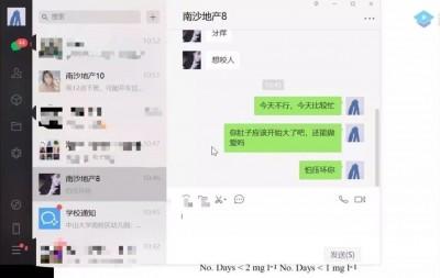 時間管理大師!中國中大教授忘關直播 洩與學生、孕婦約砲對話