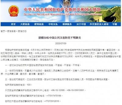 大外宣又來?中國使館稱爆發不明肺炎  哈薩克官方打臉