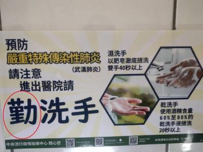 少一橫?中央防疫宣導海報 被排灣族小朋友抓到「錯字」