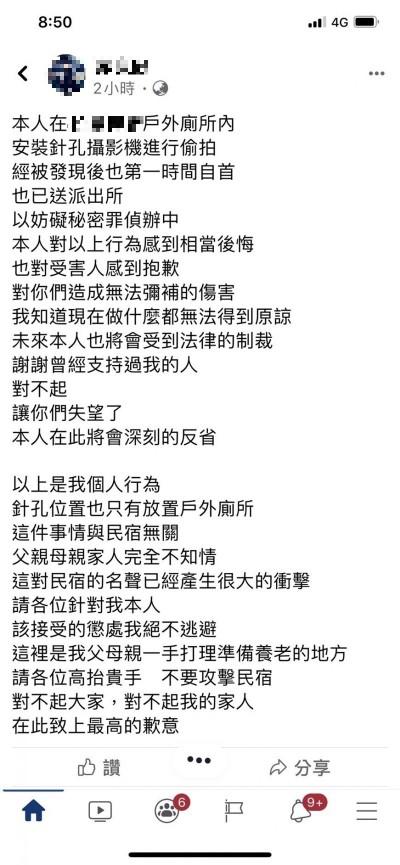 埔里民宿驚傳偷拍疑14人受害 網友罵翻 業者臉書致歉可退訂