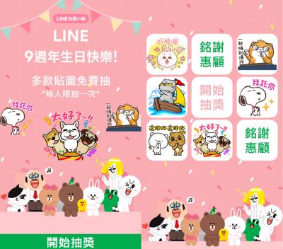 LINE慶「9週年生日」貼圖免費抽? 亂點「詐騙訊息」小心個資外洩